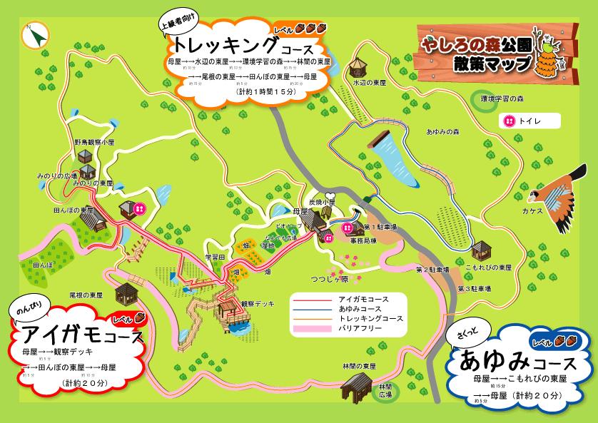やしろの森公園 散策マップ