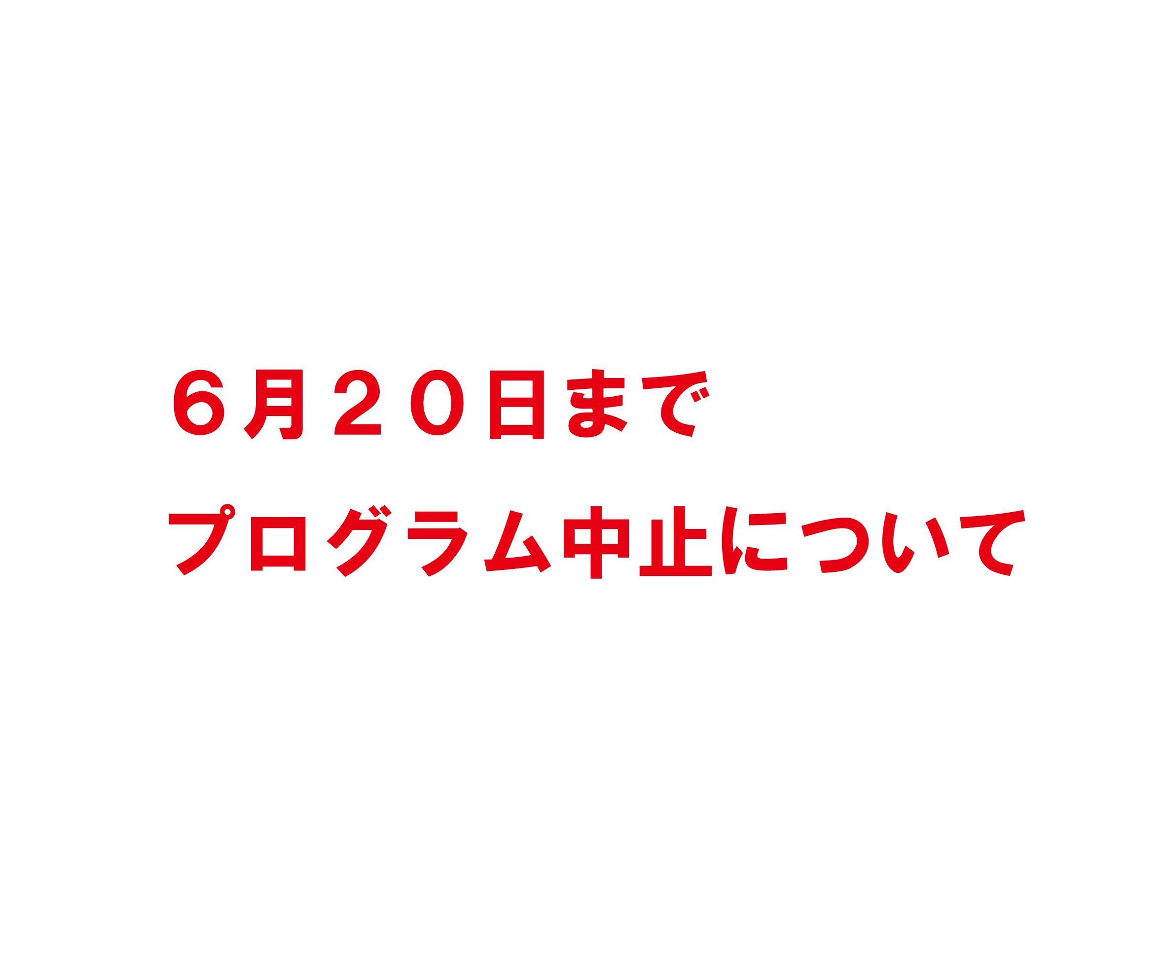 6月20日までのプログラム開催中止について