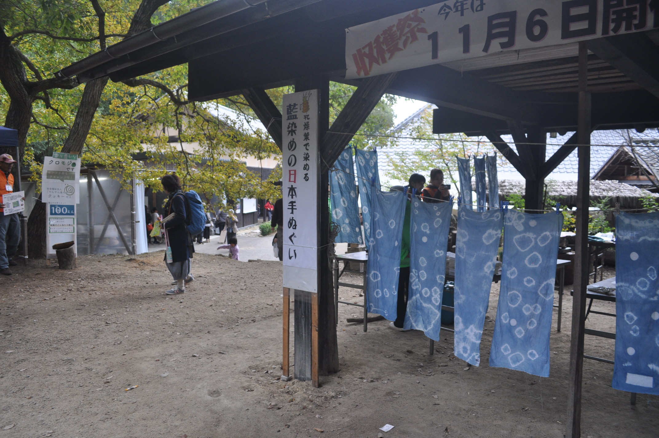 mini収穫祭 草木染め